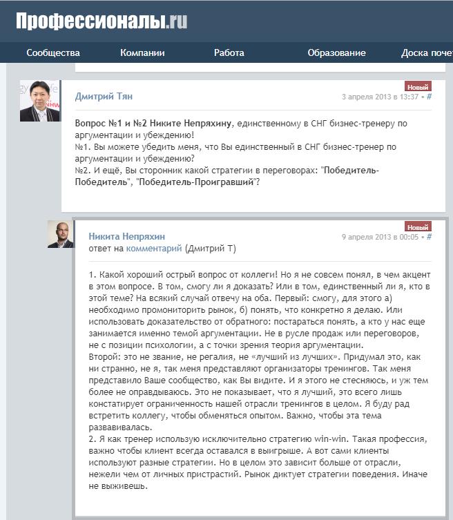 Никита Непряхин и Дмитрий Тян на Профессионалы.РУ